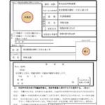 代表取締役を2名置くときの印鑑登録