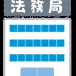 登記簿謄本の取得