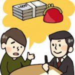 起業するときの資金調達方法について