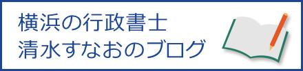 横浜の行政書士清水すなおのブログ